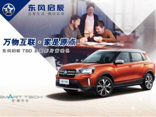 东风启辰T60上市凭什么引爆广州车展