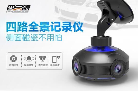四只眼行车记录仪 避免侧面碰瓷的专业利器