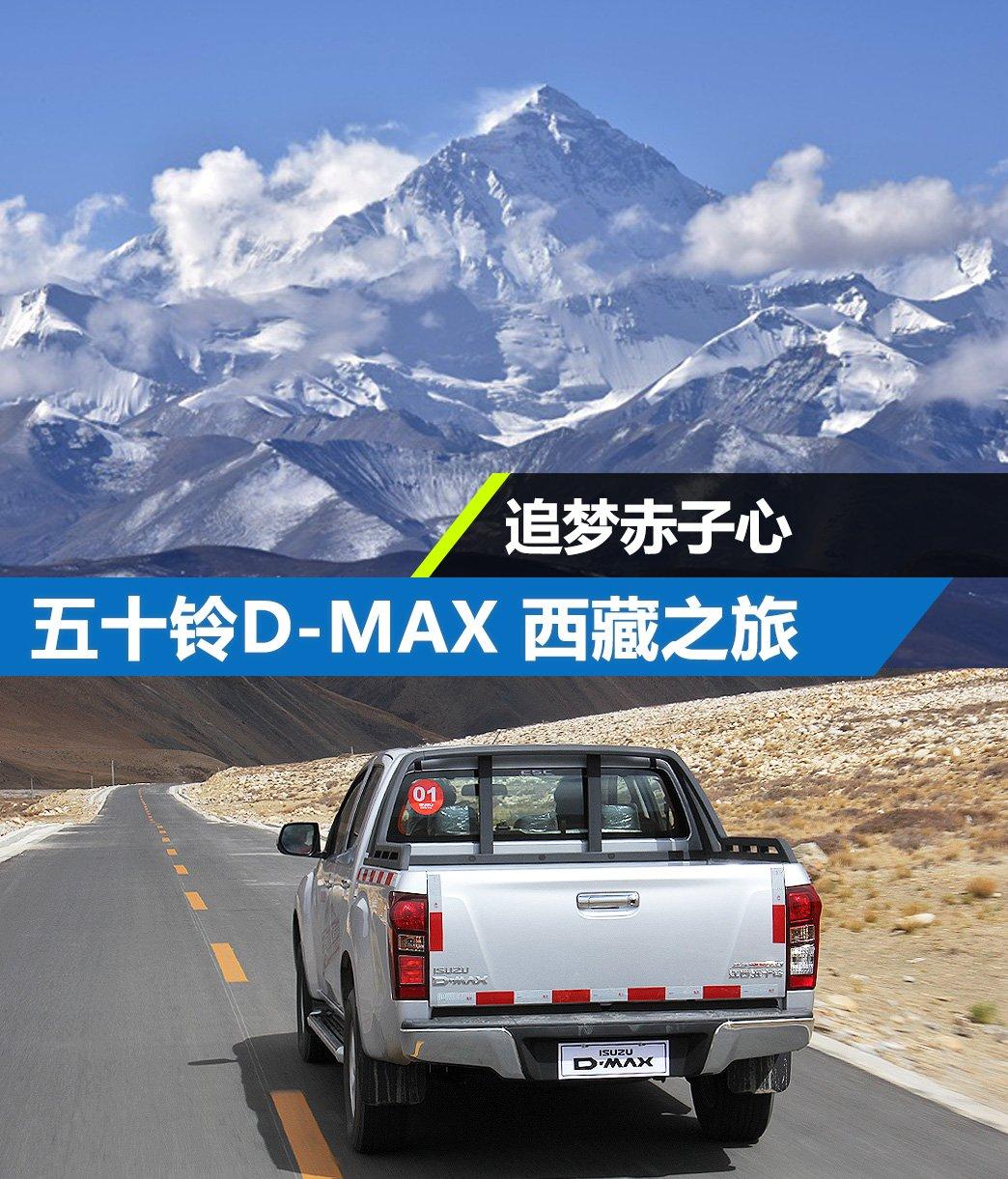 追梦赤子心--记江西五十铃D-MAX西藏之旅