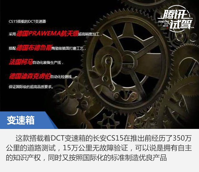 小改变大实用 试驾长安汽车CS15 1.5L DCT