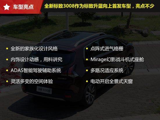 品质再次升级 腾讯试驾全新东风标致3008