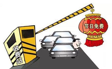 春节安徽高速公路免费通行 1月27日0时起