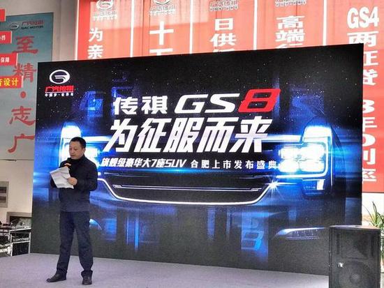 旗舰级豪华大7座SUV 传祺GS8合肥区域盛大上市