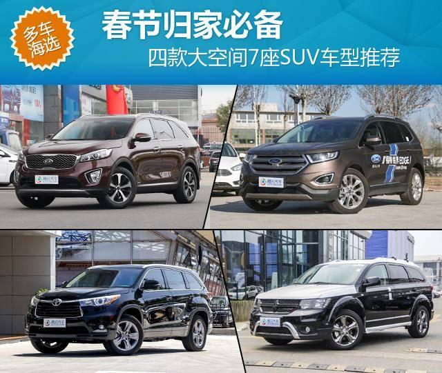 红红火火过新年 春节自驾车型推荐
