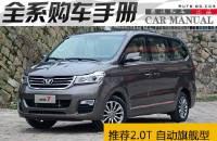 华颂7购车手册 推荐2.0T自动旗舰型