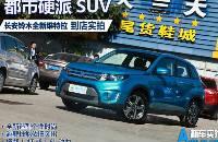 [新车实拍]全新维特拉实拍 都市硬派SUV