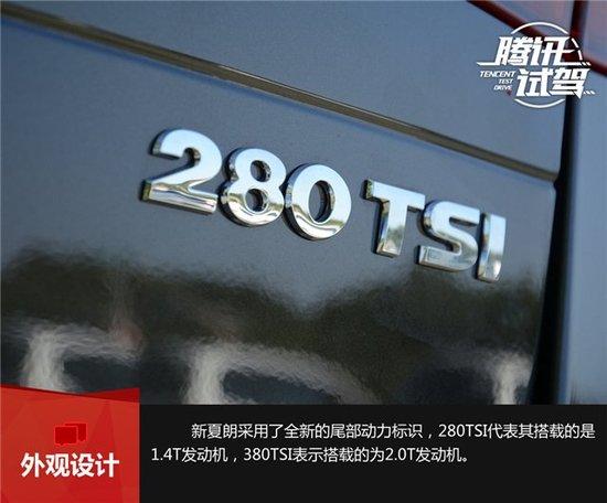 七座全能居家首选 试驾大众新夏朗280TSI