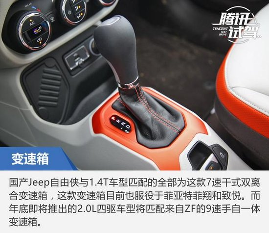 试驾国产Jeep自由侠1.4T 独树一帜的少侠