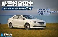 [新车实拍]荣威360静态体验 新三好家用车