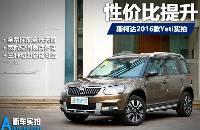 2016款上海大众斯柯达Yeti实拍 性价比提升