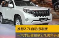 国产普拉多2.7L购车手册 推荐自动标准版