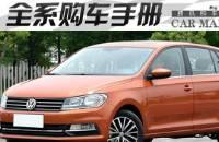 上海大众桑塔纳·浩纳购车手册 推荐豪华版