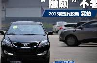 """[新车到店]2015款悦动实拍 """"廉颇""""不老"""