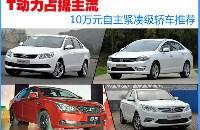 10万元自主紧凑级轿车推荐 T动力占据主流