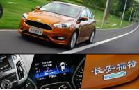 试驾长安福特全新福克斯 配置提升/动力升级
