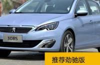 东风标致308S购车手册 推荐各排量劲驰版