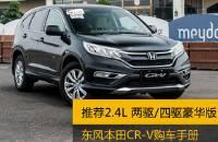 东风本田新款CR-V购车手册 推荐2.4L豪华版