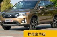 广汽传祺GS4购车手册 推荐200T豪华版