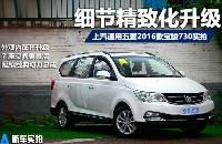 [新车实拍]2016款宝骏730实拍 销量王再升级