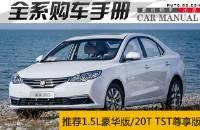 荣威360购车手册 推荐1.5L豪华及20T尊享版
