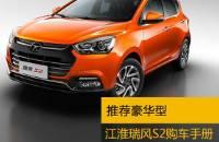 江淮瑞风S2购车手册 推荐1.5L豪华型