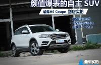[新车实拍]哈弗H6 Coupe实拍 颜值爆表