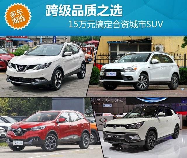 跨级品质之选 15万元搞定合资城市SUV