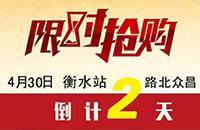 高规格小规模VIP厂家直销会4月30号火爆开启