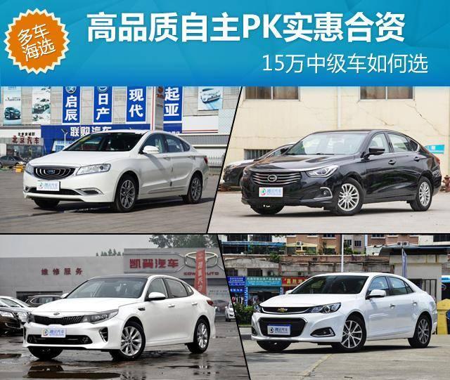 15万中级车如何选 高品质自主PK实惠合资