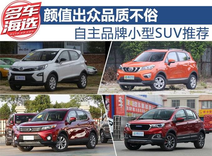 颜值出众品质不俗 自主品牌小型SUV推荐