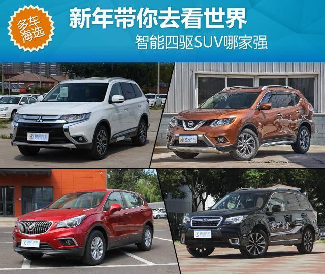 新年带你去看世界 智能四驱SUV哪家强