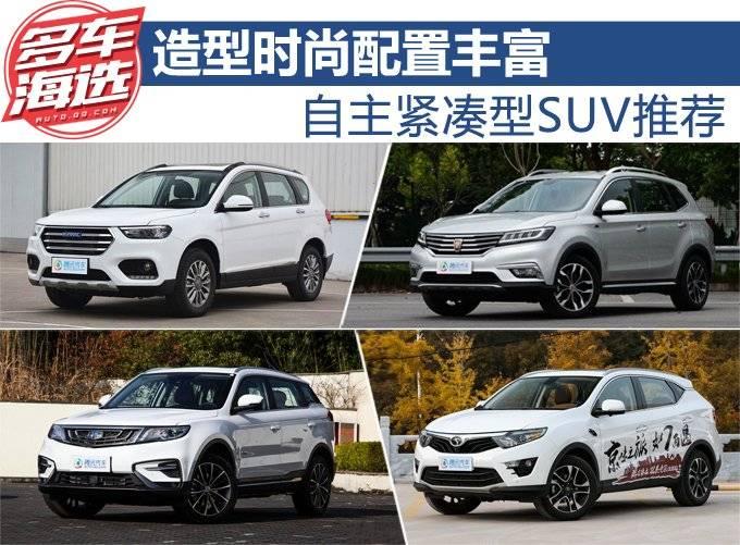 造型时尚配置丰富 自主紧凑型SUV推荐