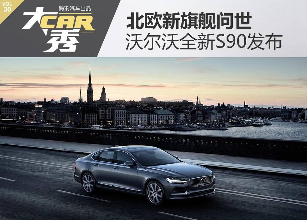 《大CAR秀》:沃尔沃全新轿车旗舰S90问世