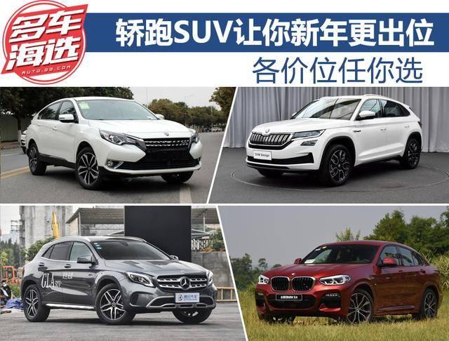 各价位任选 这些轿跑SUV让你新年更出位