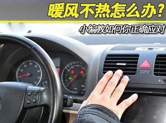 如何正确应对车内暖风不热 检查水温节温器