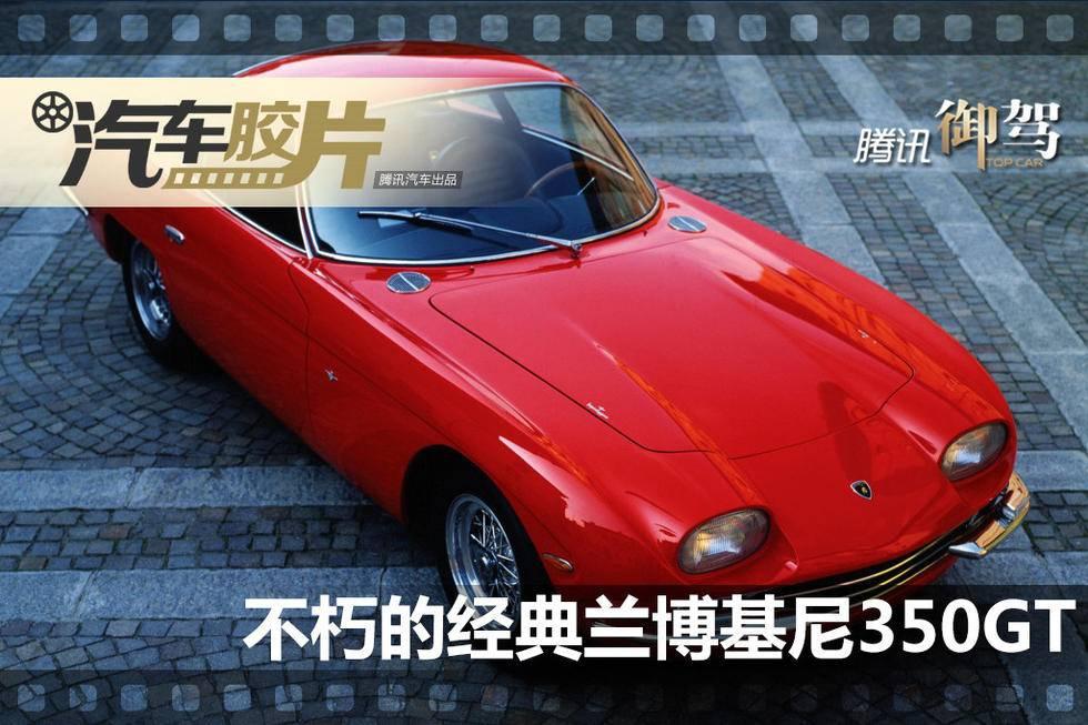 汽车胶片:不朽的经典兰博基尼350GT