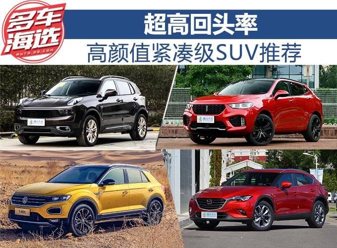 超高回头率 高颜值紧凑级SUV推荐