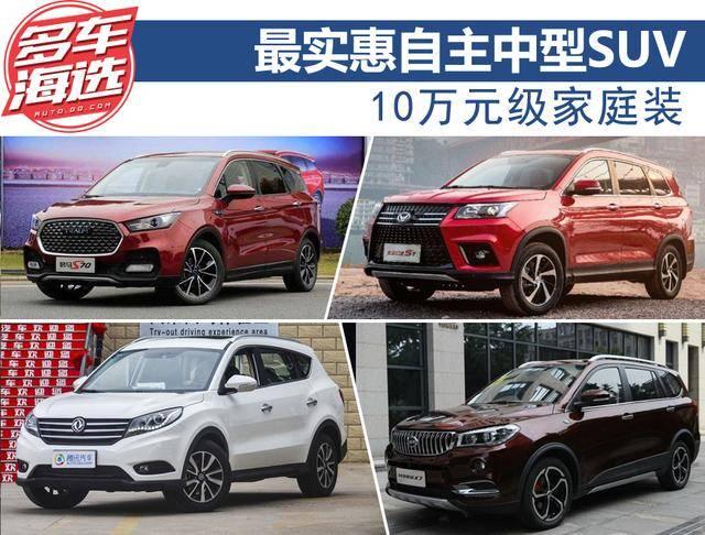 10万元级家庭装 最实惠自主中型SUV推荐