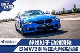 BMW3系驾控大师挑战赛
