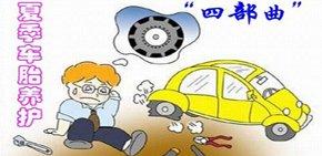 """夏季汽车轮胎养护好需要""""四部曲"""""""