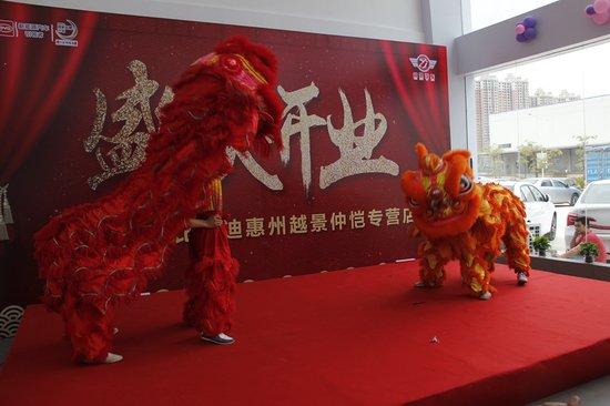 热烈祝贺惠州越景比亚迪仲恺专营店 盛大开业