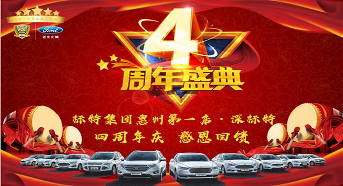 长安福特11月25日惠州深标特四周年店庆 福利来袭