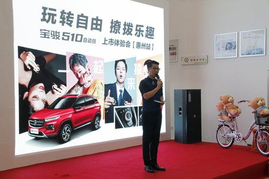 惠州辉达宝骏510自动挡上市体验会 圆满落幕