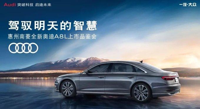 驾驭明天的智慧|惠州南菱全新奥迪A8L上市品鉴会