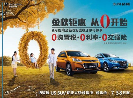纳智捷 U5 SUV重磅来袭,预售价7.58万起