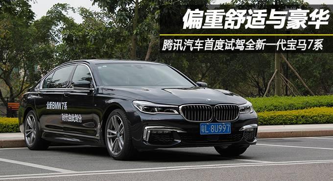 腾讯汽车惠州站首度试驾全新一代宝马7系