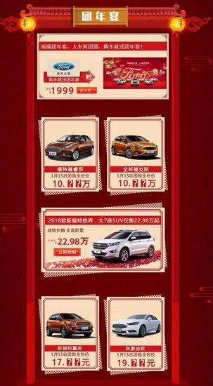新年第一惠 |长安福特新春厂价团购『惠州深标特』