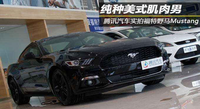 纯种美式肌肉男 腾讯汽车实拍福特野马Mustang