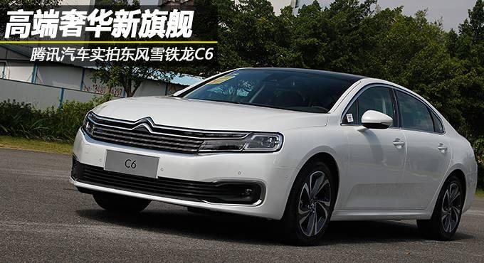 高端奢华新旗舰 腾讯汽车实拍东风雪铁龙C6