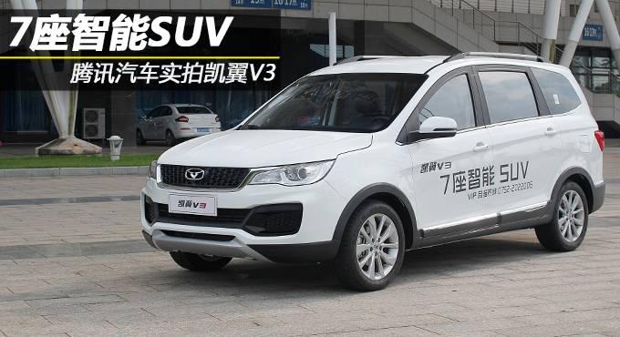 7座智能SUV 腾讯汽车实拍凯翼V3